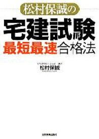 【中古】 松村保誠の宅建試験「最短最速」合格法 /松村保誠【著】 【中古】afb