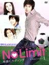 【中古】 No Limit〜地面にヘディング〜完全版 DVD−BOX I /ユンホ,アラ,イ・サンユン,イ・ユンジ 【中古】afb