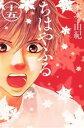 【中古】 ちはやふる(十五) ビーラブKC/末次由紀(著者) 【中古】afb