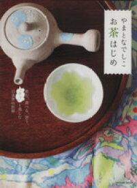 【中古】 やまとなでしこお茶はじめ /辰巳出版(その他) 【中古】afb