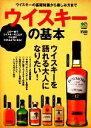 【中古】 ウイスキーの基本 ウイスキーを語れる大人になりたい! /エイ出版社 【中古】afb