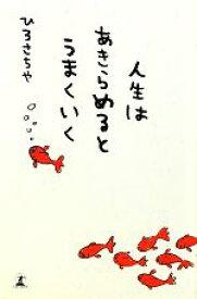 【中古】 人生はあきらめるとうまくいく /ひろさちや【著】 【中古】afb