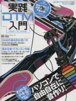 【中古】 実践DTM入門 /情報・通信・コンピュータ(その他) 【中古】afb