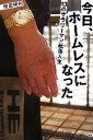 【中古】 今日、ホームレスになった 13のサラリーマン転落人生 /増田明利【著】 【中古】afb