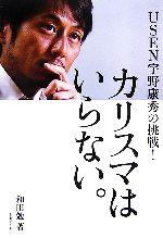 【中古】 カリスマはいらない。 USEN宇野康秀の挑戦! /和田勉【著】 【中古】afb