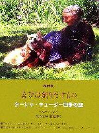 【中古】 NHK喜びは創りだすもの ターシャ・テューダー四季の庭 永久保存ボックス /食野雅子【訳】 【中古】afb