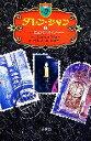 【中古】 ダレン・シャン(2) 若きバンパイア 小学館ファンタジー文庫/ダレンシャン【作】,橋本恵【訳】,田口智子【…