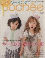 【中古】 こどもソーイングpochee Heart Warming Life Series ソーイングpoch/実用書(その他) 【中古】afb