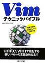 【中古】 Vimテクニックバイブル 作業効率をカイゼンする150の技 /Vimサポーターズ【著】 【中古】afb