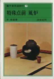 【中古】 特殊点前 風炉 裏千家茶道教科7/千宗室(著者) 【中古】afb