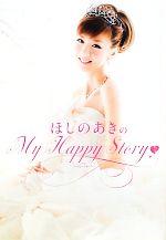 【中古】 ほしのあきのMy Happy Story /ほしのあき【著】 【中古】afb