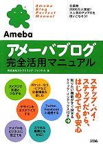 【中古】 アメーバブログ完全活用マニュアル /エレクトリック・ファントム【著】 【中古】afb