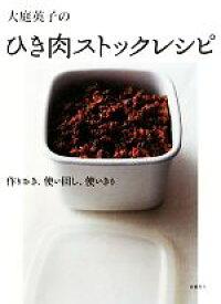 【中古】 大庭英子のひき肉ストックレシピ 作りおき、使い回し、使いきり /大庭英子【著】 【中古】afb