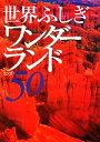 【中古】 世界ふしぎワンダーランド50 /渋川育由【編】 【中古】afb