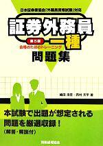 【中古】 証券外務員一種問題集 合格のためのトレーニング(第5版) /嶋田浩至,西村芳平【著】 【中古】afb