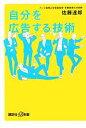 【中古】 自分を広告する技術 講談社+α新書/佐藤達郎【著】 【中古】afb