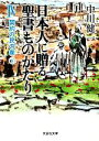 【中古】 日本人に贈る聖書ものがたり(4) 契約の民の巻 下 文芸社文庫/中川健一【著】 【中古】afb