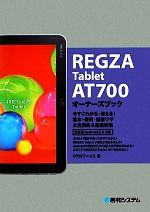 【中古】 REGZA Tablet AT700オーナーズブック /リブロワークス【著】 【中古】afb
