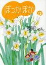 【中古】 ぽっかぽか(文庫版)(12) YOU漫画文庫/深見じゅん(著者) 【中古】afb