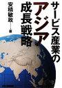 【中古】 サービス産業のアジア成長戦略 /安積敏政【著】 【中古】afb