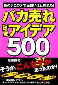 【中古】 バカ売れ販促アイデア500 /堀田博和【著】 【中古】afb