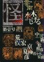 【中古】 季刊 怪 KWAI(第壱号) カドカワムック/「怪」編集部(その他) 【中古】afb