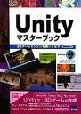 【中古】 Unityマスターブック 3Dゲームエンジンを使いこなす /和泉信生【著】 【中古】afb