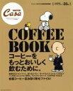【中古】 CasaBRUTUS特別編集 COFFEE BOOK /マガジンハウス(その他) 【中古】afb