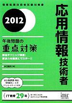 【中古】 応用情報技術者 午後問題の重点対策(2012) /小口達夫【著】 【中古】afb
