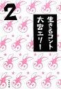 【中古】 生きるコント(2) 文春文庫/大宮エリー【著】 【中古】afb