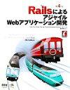 【中古】 RailsによるアジャイルWebアプリケーション開発 /SamRuby,DaveThomas,David HeinemeierHansson【ほか著】...