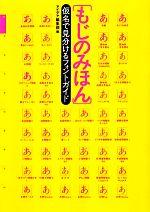 【中古】 もじのみほん 仮名で見分けるフォントガイド /アイデア編集部【編】 【中古】afb