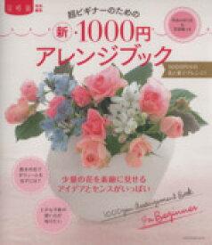 【中古】 超ビギナーのための新・1000アレンジブック /趣味・就職ガイド・資格(その他) 【中古】afb