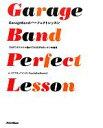 【中古】 GarageBandパーフェクトレッスン 10分でオリジナル曲ができるDTMカンタン作曲術 /オブスキュアインク,Psyc…