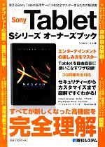 【中古】 Sony Tablet Sシリーズ オーナーズブック /リブロワークス【著】 【中古】afb