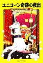 【中古】 ユニコーン奇跡の救出 マジック・ツリーハウス22/メアリー・ポープオズボーン【著】,食野雅子【訳】 【中古】afb