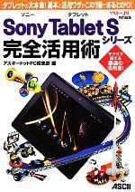 【中古】 Sony Tablet S完全活用術 タブレットの大本命!基本と活用ワザがこの1冊でまるわかり! /アスキードットPC編集部【編】 【中古】afb