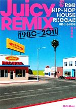【中古】 Juicy REMIX 1980‐2011 鉄板R&B.HIP‐HOP.HOUSE.REGGAE DISC GUIDE /印南敦史【著】 【中古】afb