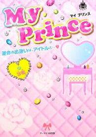 【中古】 My Prince 運命の出逢いは、アイドルと… ケータイ小説文庫野いちご/沙佑【著】 【中古】afb