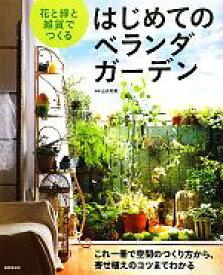 【中古】 花と緑と雑貨でつくるはじめてのベランダガーデン /山元和実【監修】 【中古】afb