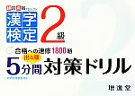 【中古】 漢字検定2級 出る順5分間対策ドリル 絶対合格プロジェクト/絶対合格プロジェクト【編著】 【中古】afb