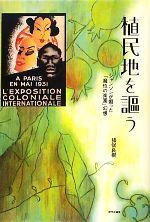 【中古】 植民地を謳う シャンソンが煽った「魔性の楽園」幻想 /猪俣良樹【著】 【中古】afb