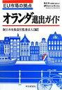 【中古】 EU市場の拠点 オランダ進出ガイド /新日本有限責任監査法人【編】 【中古】afb