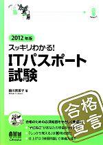 【中古】 スッキリわかる!ITパスポート試験(2012年版) /藤川美香子【著】 【中古】afb