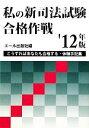 【中古】 私の新司法試験合格作戦('12年版) YELL books/エール出版社【編】 【中古】afb