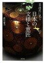 【中古】 茶道具に見る日本の文様と意匠 /森川春乃【著】 【中古】afb