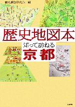 【中古】 歴史地図本知って訪ねる京都 /歴史探訪研究会(著者) 【中古】afb