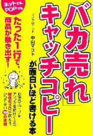 【中古】 「バカ売れ」キャッチコピーが面白いほど書ける本 /中山マコト【著】 【中古】afb