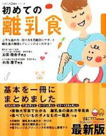 【中古】 初めての離乳食 たまひよ新・基本シリーズ/ひよこクラブ【編】 【中古】afb