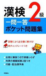 【中古】 漢検2級一問一答ポケット問題集 /資格試験対策研究会【編】 【中古】afb